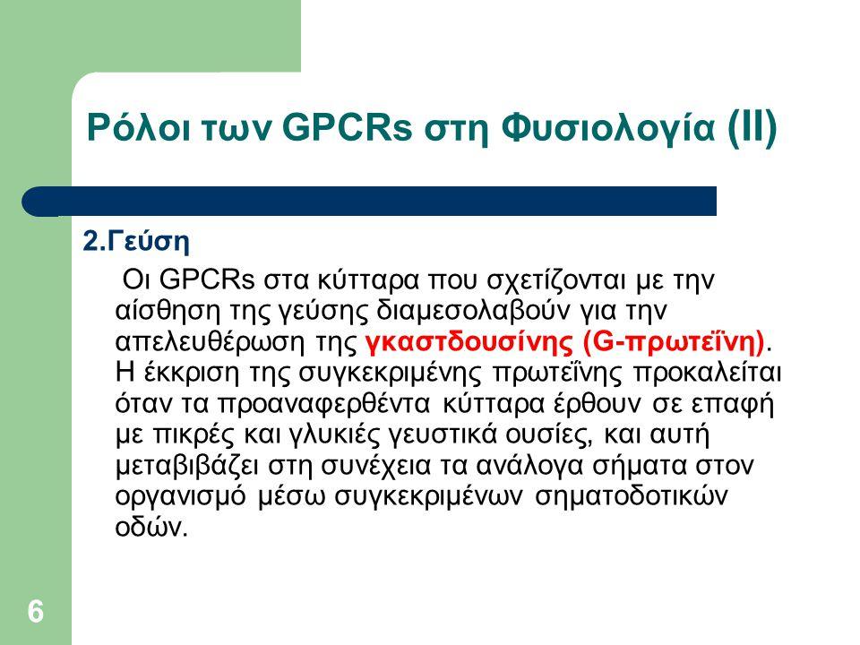 6 Ρόλοι των GPCRs στη Φυσιολογία (ΙΙ) 2.Γεύση Οι GPCRs στα κύτταρα που σχετίζονται με την αίσθηση της γεύσης διαμεσολαβούν για την απελευθέρωση της γκαστδουσίνης (G-πρωτεΐνη).
