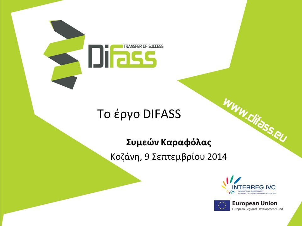 Το έργο DIFASS Συμεών Καραφόλας Κοζάνη, 9 Σεπτεμβρίου 2014