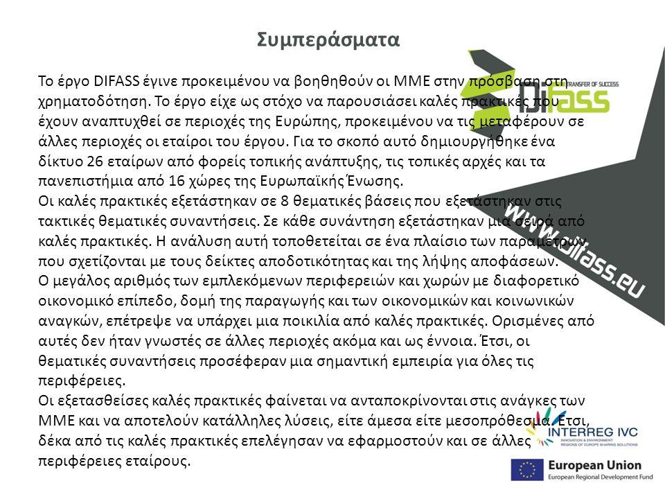 Συμπεράσματα Το έργο DIFASS έγινε προκειμένου να βοηθηθούν οι ΜΜΕ στην πρόσβαση στη χρηματοδότηση. Το έργο είχε ως στόχο να παρουσιάσει καλές πρακτικέ