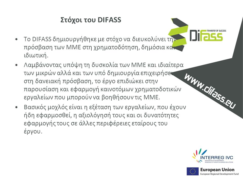 Στόχοι του DIFASS Το DIFASS δημιουργήθηκε με στόχο να διευκολύνει την πρόσβαση των ΜΜΕ στη χρηματοδότηση, δημόσια και ιδιωτική. Λαμβάνοντας υπόψη τη δ