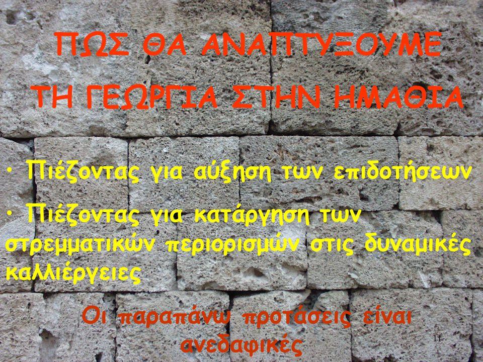 10 ΙΔΙΑΙΤΕΡΟΤΗΤΕΣ ΤΗΣ ΓΕΩΡΓΙΑΣ ΣΤΗΝ ΗΜΑΘΙΑ Φιλοπρόοδους αγρότες Εδαφο-κλιματολογικές συνθήκες που ευνοούν μια μεγάλη ποικιλία προϊόντων, Πολύ κοντά στη μεγάλη αγορά της Θεσσαλονίκης και στις βασικές εθνικές και διεθνείς αρτηρίες Πλεονεκτήματα