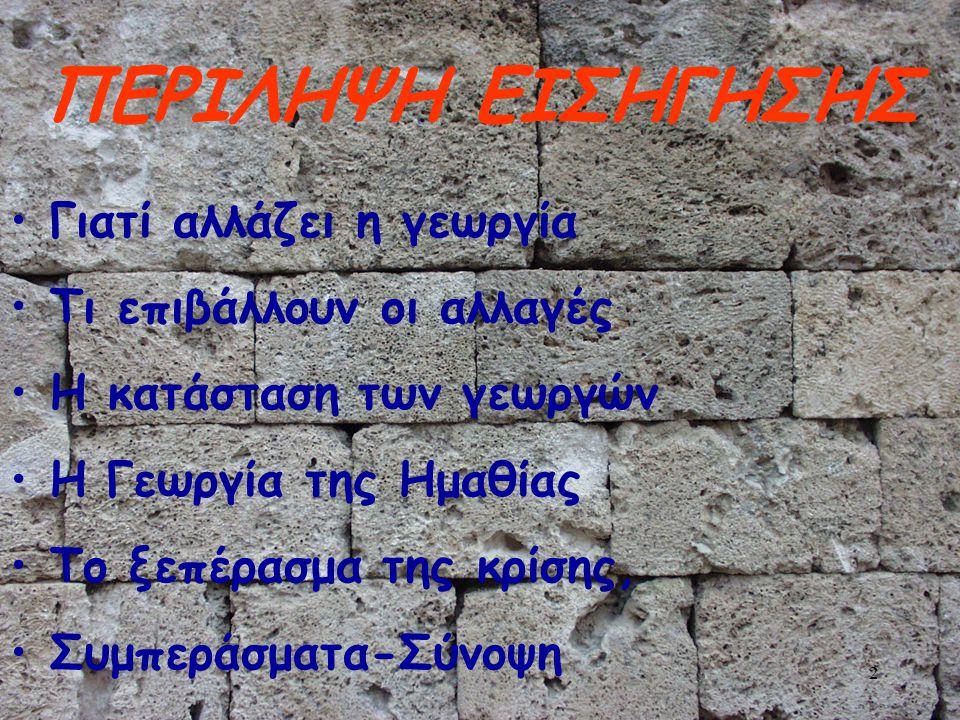 1 ΓΙΑ ΜΙΑ ΔΙΕΞΟΔΟ ΑΠΟ ΤΗΝ ΑΓΡΟΤΙΚΗ ΚΡΙΣΗ Γεώργιος Α. Δαουτόπουλος Καθηγητής Γεωπονίας Α.Π.Θ.