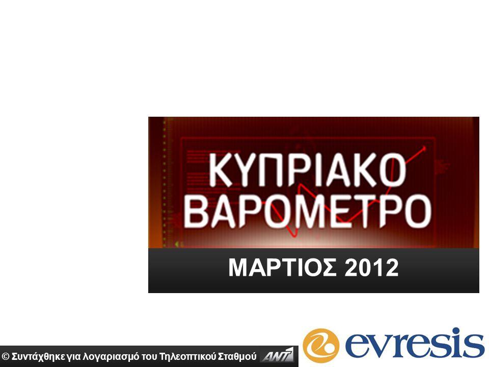 ΜΑΡΤΙΟΣ 2012 © Συντάχθηκε για λογαριασμό του Τηλεοπτικού Σταθμού