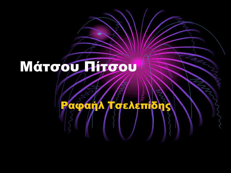 Μάτσου Πίτσου Ραφαήλ Τσελεπίδης