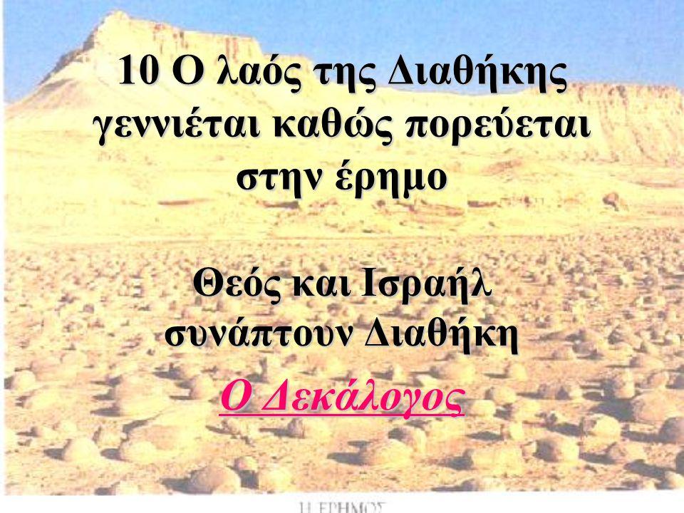 10 Ο λαός της Διαθήκης γεννιέται καθώς πορεύεται στην έρημο Θεός και Ισραήλ συνάπτουν Διαθήκη Ο Δεκάλογος