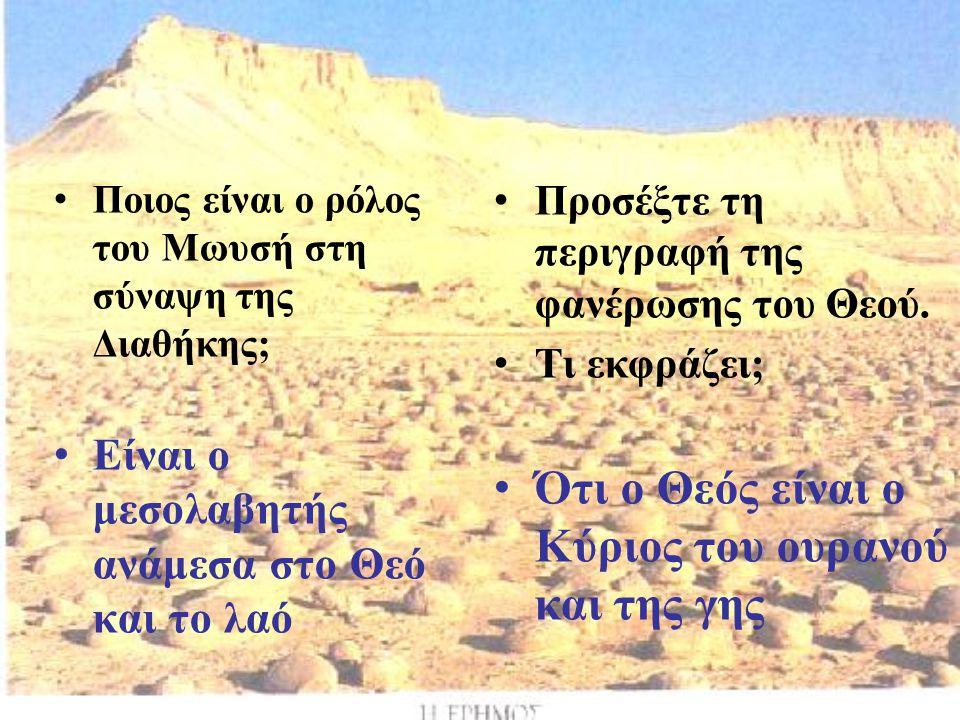Ποιος είναι ο ρόλος του Μωυσή στη σύναψη της Διαθήκης; Είναι ο μεσολαβητής ανάμεσα στο Θεό και το λαό Προσέξτε τη περιγραφή της φανέρωσης του Θεού. Τι