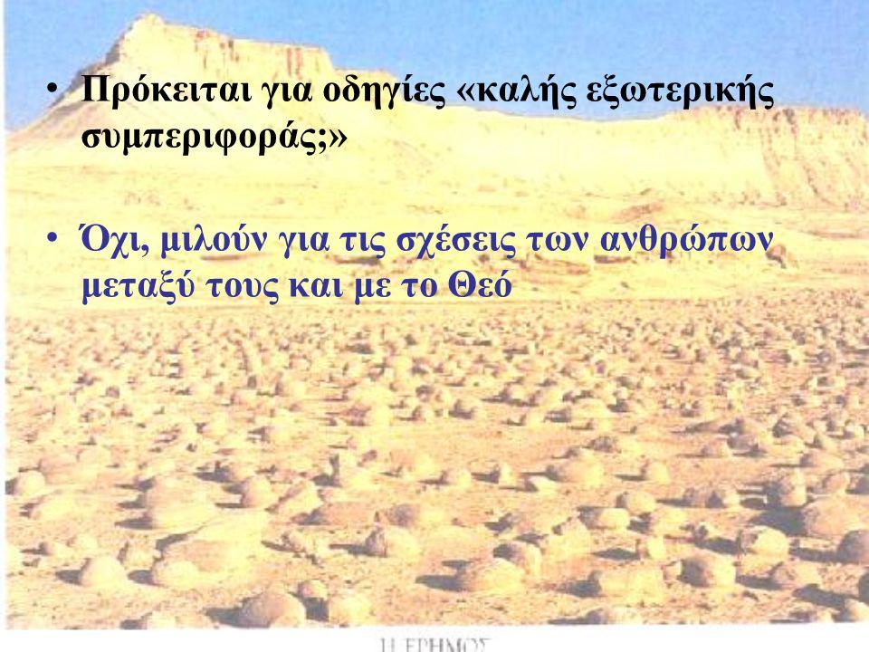 Πρόκειται για οδηγίες «καλής εξωτερικής συμπεριφοράς;» Όχι, μιλούν για τις σχέσεις των ανθρώπων μεταξύ τους και με το Θεό