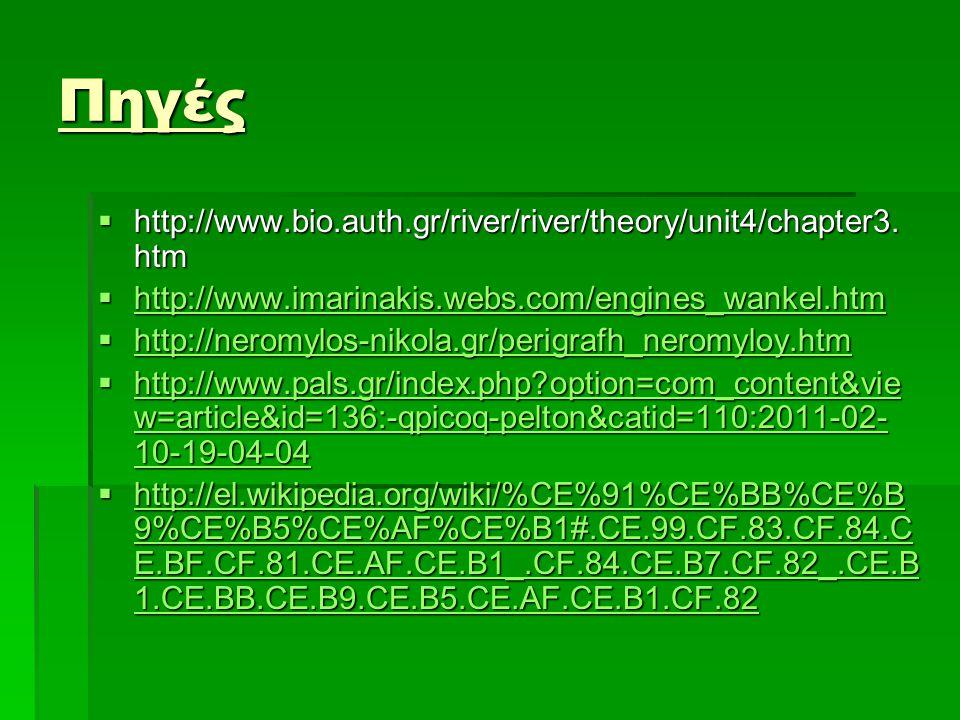 Πηγές  http://www.bio.auth.gr/river/river/theory/unit4/chapter3. htm  http://www.imarinakis.webs.com/engines_wankel.htm http://www.imarinakis.webs.c