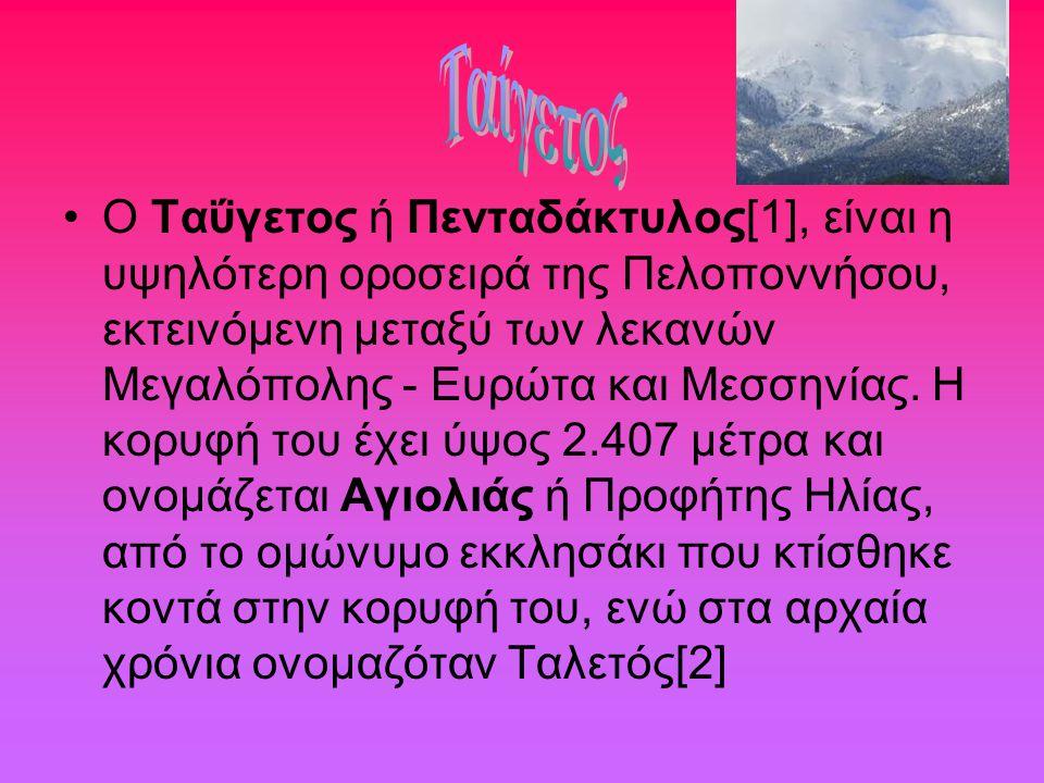 Ο Ταΰγετος ή Πενταδάκτυλος[1], είναι η υψηλότερη οροσειρά της Πελοποννήσου, εκτεινόμενη μεταξύ των λεκανών Μεγαλόπολης - Ευρώτα και Μεσσηνίας. Η κορυφ