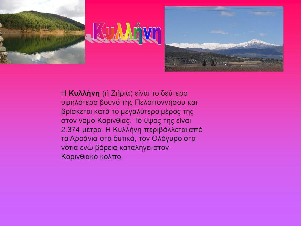 H Κυλλήνη (ή Ζήρια) είναι το δεύτερο υψηλότερο βουνό της Πελοποννήσου και βρίσκεται κατά το μεγαλύτερο μέρος της στον νομό Κορινθίας. Το ύψος της είνα