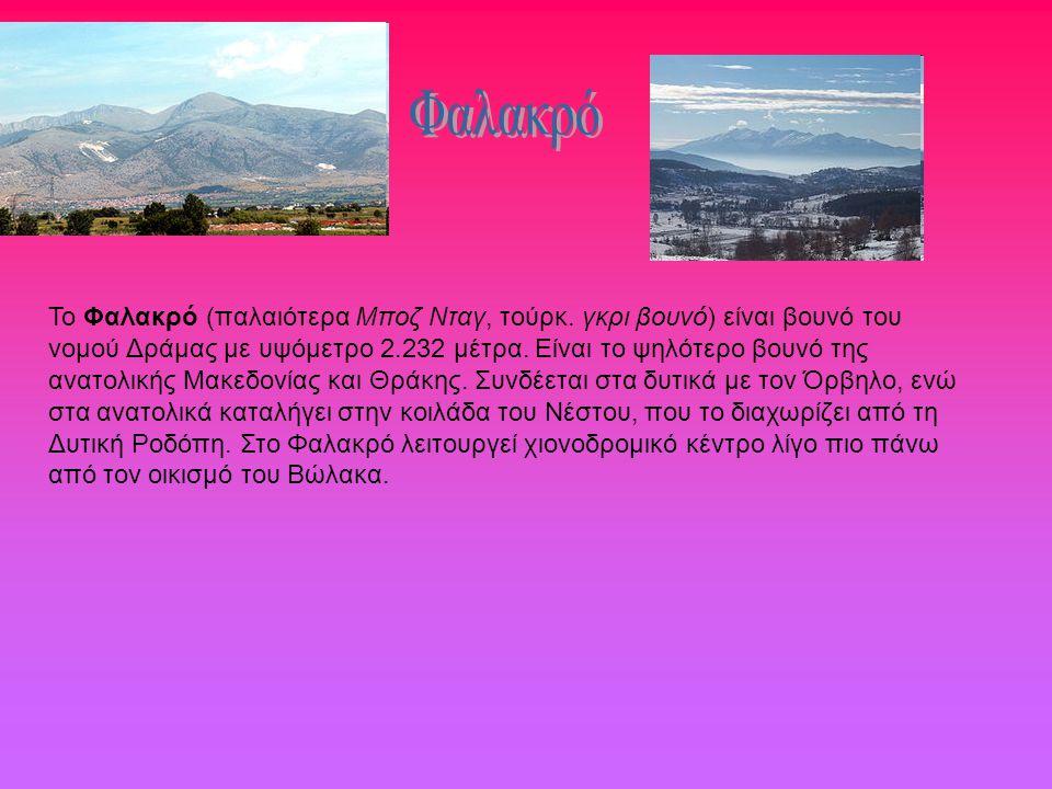 Το Φαλακρό (παλαιότερα Μποζ Νταγ, τούρκ. γκρι βουνό) είναι βουνό του νομού Δράμας με υψόμετρο 2.232 μέτρα. Είναι το ψηλότερο βουνό της ανατολικής Μακε