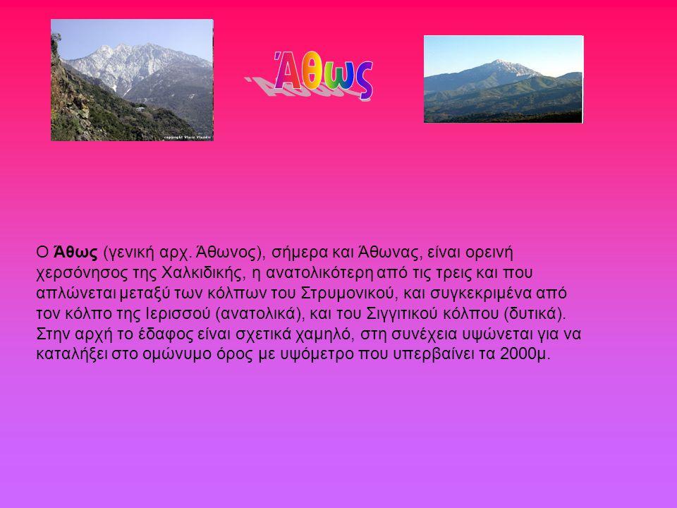 Ο Άθως (γενική αρχ. Άθωνος), σήμερα και Άθωνας, είναι ορεινή χερσόνησος της Χαλκιδικής, η ανατολικότερη από τις τρεις και που απλώνεται μεταξύ των κόλ