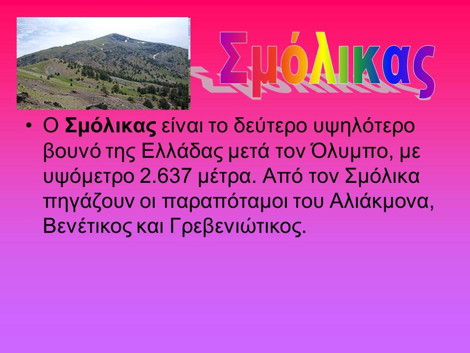 Ο Σμόλικας είναι το δεύτερο υψηλότερο βουνό της Ελλάδας μετά τον Όλυμπο, με υψόμετρο 2.637 μέτρα. Από τον Σμόλικα πηγάζουν οι παραπόταμοι του Αλιάκμον