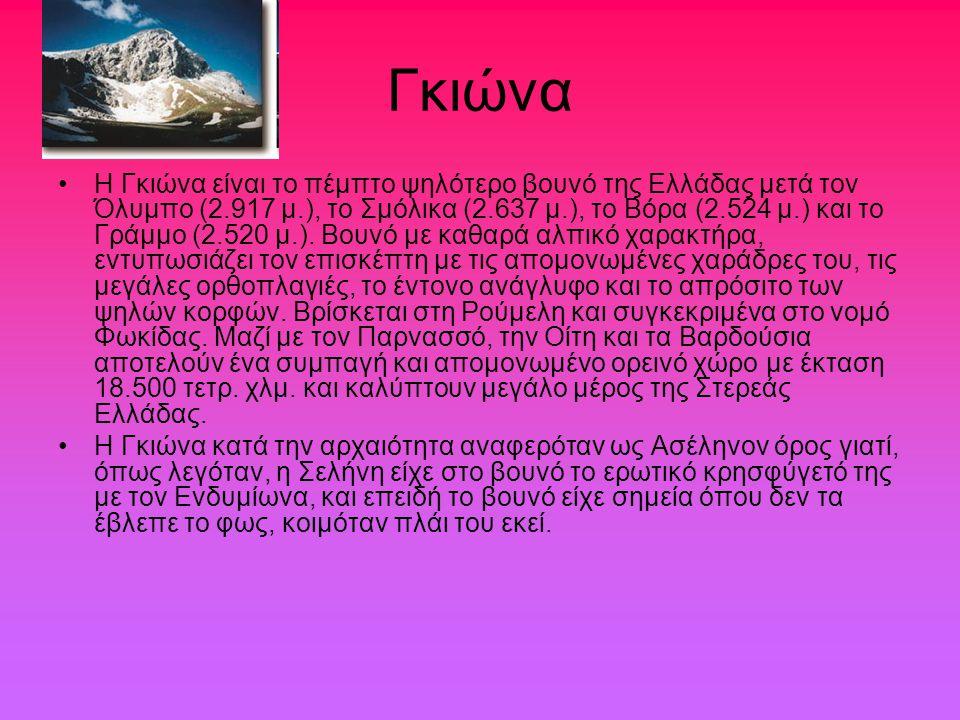 Γκιώνα Η Γκιώνα είναι το πέμπτο ψηλότερο βουνό της Ελλάδας μετά τον Όλυμπο (2.917 μ.), το Σμόλικα (2.637 μ.), το Βόρα (2.524 μ.) και το Γράμμο (2.520 μ.).
