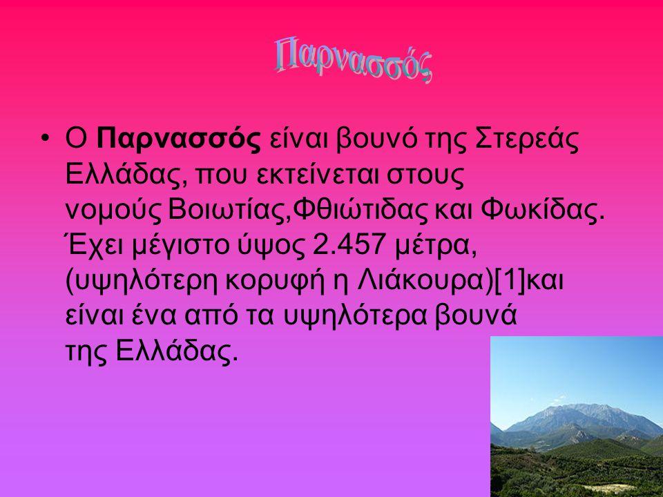 Ο Παρνασσός είναι βουνό της Στερεάς Ελλάδας, που εκτείνεται στους νομούς Βοιωτίας,Φθιώτιδας και Φωκίδας. Έχει μέγιστο ύψος 2.457 μέτρα, (υψηλότερη κορ