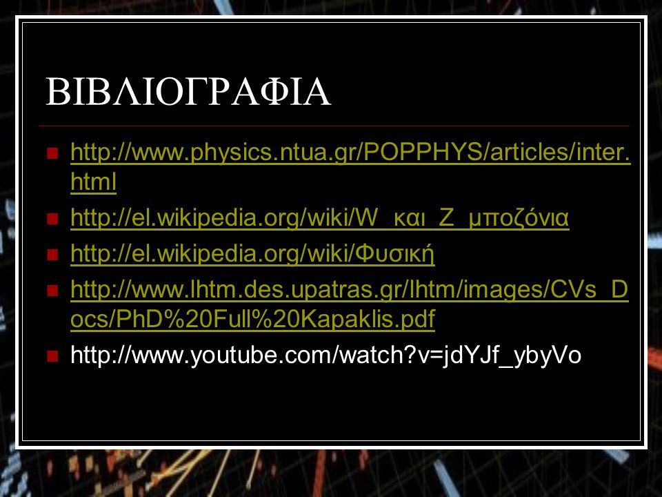 ΒΙΒΛΙΟΓΡΑΦΙΑ http://www.physics.ntua.gr/POPPHYS/articles/inter. html http://www.physics.ntua.gr/POPPHYS/articles/inter. html http://el.wikipedia.org/w
