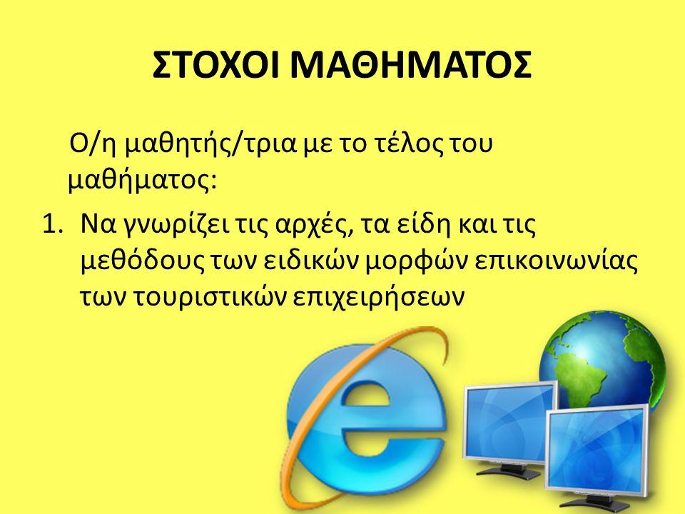 ΛΕΞΙΛΟΓΙΟ 1.*πρωτόκολλο = επίσημοι κανόνες εθιμοτυπίας 2.*εικονικός= όχι πραγματικός, υποθετικός 3.*ψηφιακή= ηλεκτρονική μηχανή ή σύστημα που χρησιμοποιεί διακεκριμένα σήματα για να απεικονίσει στοιχεία με μαθηματική μορφή 4.*on line= άμεση σύνδεση και προσπέλαση 5.*e-mail= ηλεκτρονικό ταχυδρομείο.