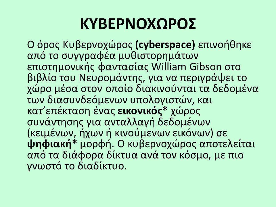 ΚΥΒΕΡΝΟΧΩΡΟΣ Ο όρος Κυβερνοχώρος (cyberspace) επινοήθηκε από το συγγραφέα μυθιστορημάτων επιστημονικής φαντασίας William Gibson στο βιβλίο του Νευρομά