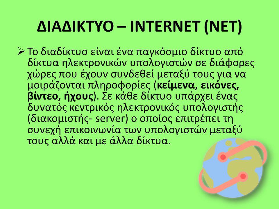 ΔΙΑΔΙΚΤΥΟ – INTERNET (NET)  Το διαδίκτυο είναι ένα παγκόσμιο δίκτυο από δίκτυα ηλεκτρονικών υπολογιστών σε διάφορες χώρες που έχουν συνδεθεί μεταξύ τ