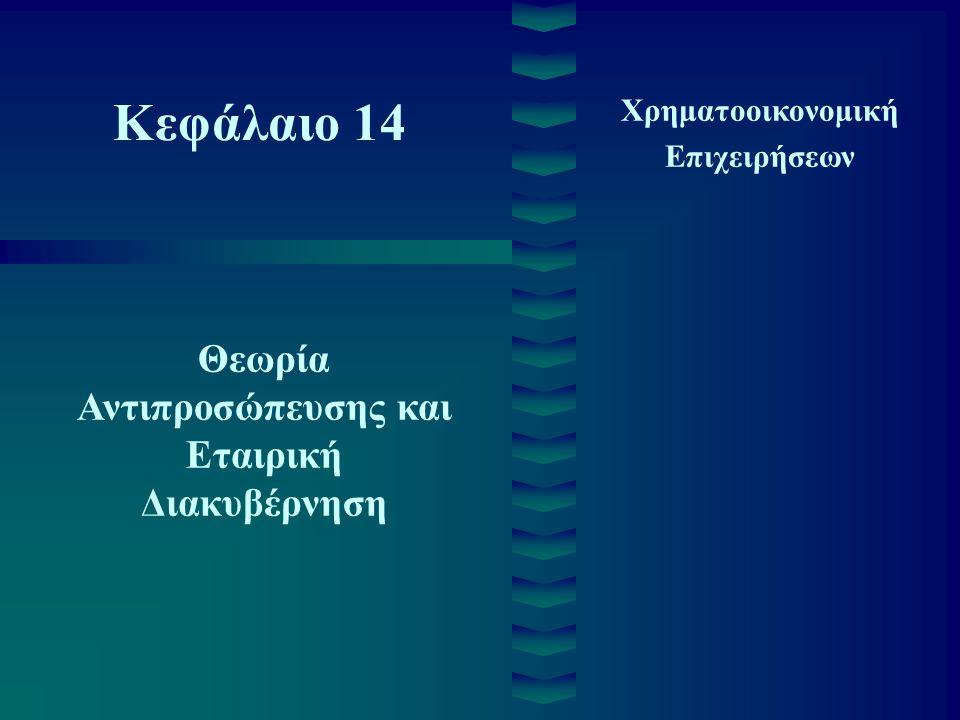 14- 2 Θέματα  Η σχέση εντολέα - εντολοδόχου  Εταιρική διακυβέρνηση  Αντιπροσώπευση μεταξύ μετόχων και διευθυντών  Αμοιβή στελεχών διοίκησης  Αντιπροσώπευση μεταξύ πιστωτών και μετόχων  Βαθμός συγκέντρωσης ιδιοκτησίας  Αντιπροσώπευση μεταξύ μετόχων