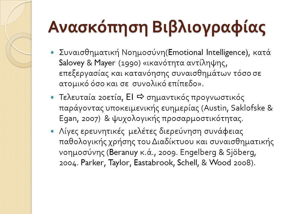 Ανασκόπηση Βιβλιογραφίας Συναισθηματική Νοημοσύνη (Emotional Intelligence), κατά Salovey & Mayer (1990) « ικανότητα αντίληψης, επεξεργασίας και κατανόησης συναισθημάτων τόσο σε ατομικό όσο και σε συνολικό επίπεδο ».