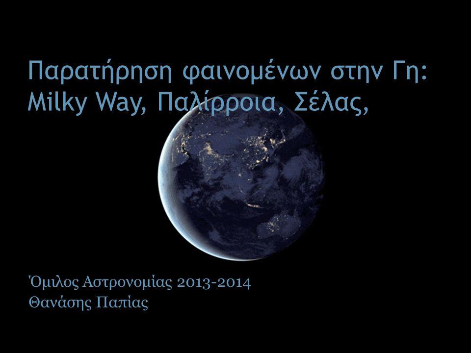 Παρατήρηση φαινομένων στην Γη: Milky Way, Παλίρροια, Σέλας, Όμιλος Αστρονομίας 2013-2014 Θανάσης Παπίας