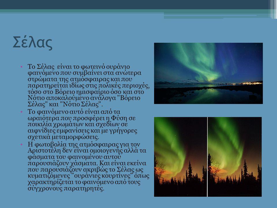 Σέλας Το Σέλας είναι το φωτεινό ουράνιο φαινόμενο που συμβαίνει στα ανώτερα στρώματα της ατμόσφαιρας και που παρατηρείται ιδίως στις πολικές περιοχές, τόσο στο Βόρειο ημισφαίριο όσο και στο Νότιο αποκαλούμενο ανάλογα Βόρειο Σέλας και Νότιο Σέλας .