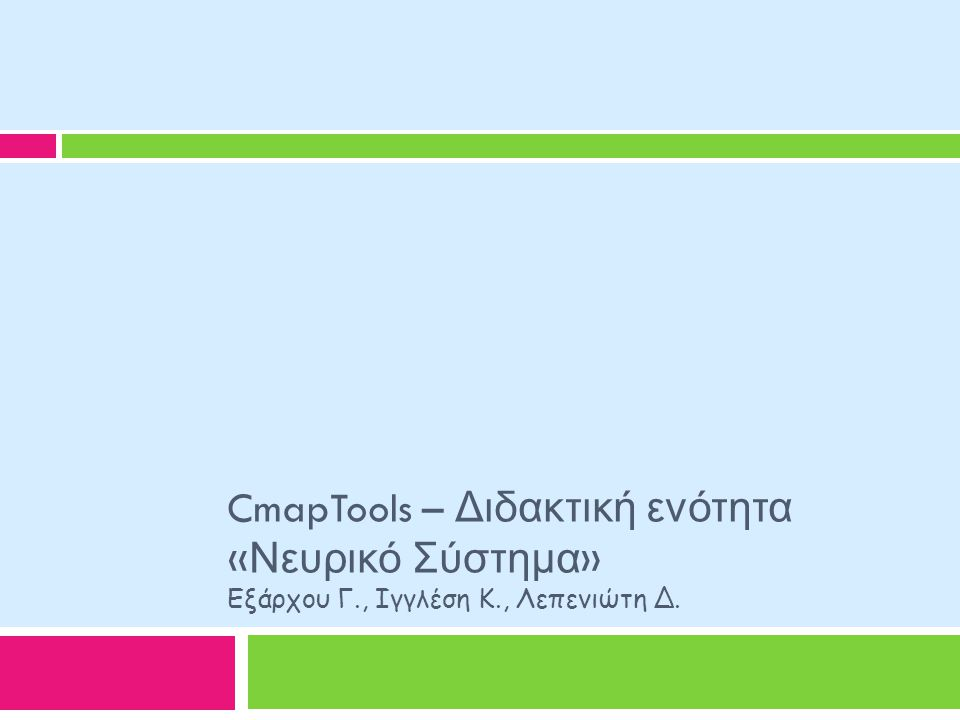 CmapTools – Διδακτική ενότητα « Νευρικό Σύστημα » Εξάρχου Γ., Ιγγλέση Κ., Λεπενιώτη Δ.