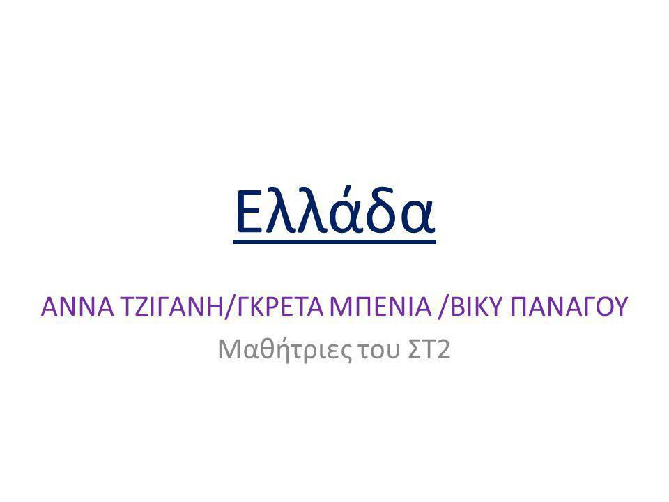 Ελλάδα ΑΝΝΑ ΤΖΙΓΑΝΗ/ΓΚΡΕΤΑ ΜΠΕΝΙΑ /ΒΙΚΥ ΠΑΝΑΓΟΥ Μαθήτριες του ΣΤ2