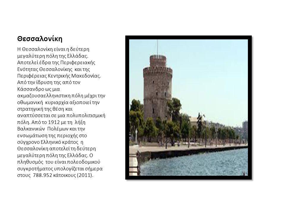 Θεσσαλονίκη Η Θεσσαλονίκη είναι η δεύτερη μεγαλύτερη πόλη της Ελλάδας. Αποτελεί έδρα της Περιφερειακής Ενότητας Θεσσαλονίκης και της Περιφέρειας Κεντρ