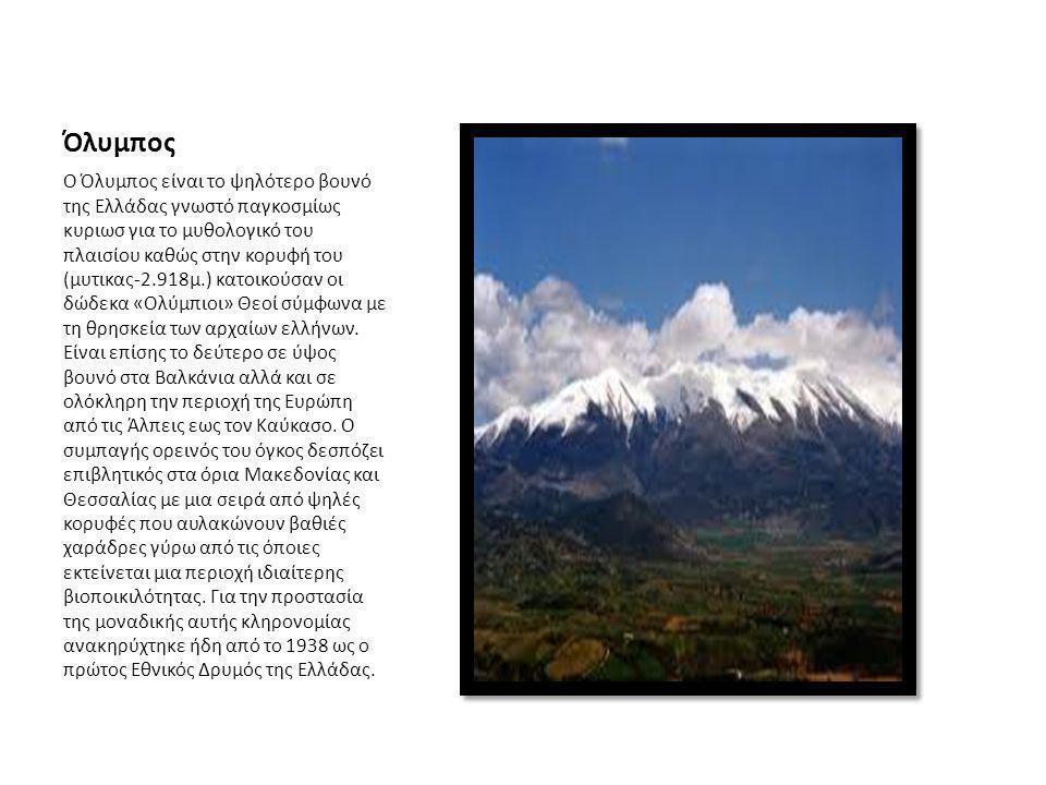 Όλυμπος Ο Όλυμπος είναι το ψηλότερο βουνό της Ελλάδας γνωστό παγκοσμίως κυριωσ για το μυθολογικό του πλαισίου καθώς στην κορυφή του (μυτικας-2.918μ.)