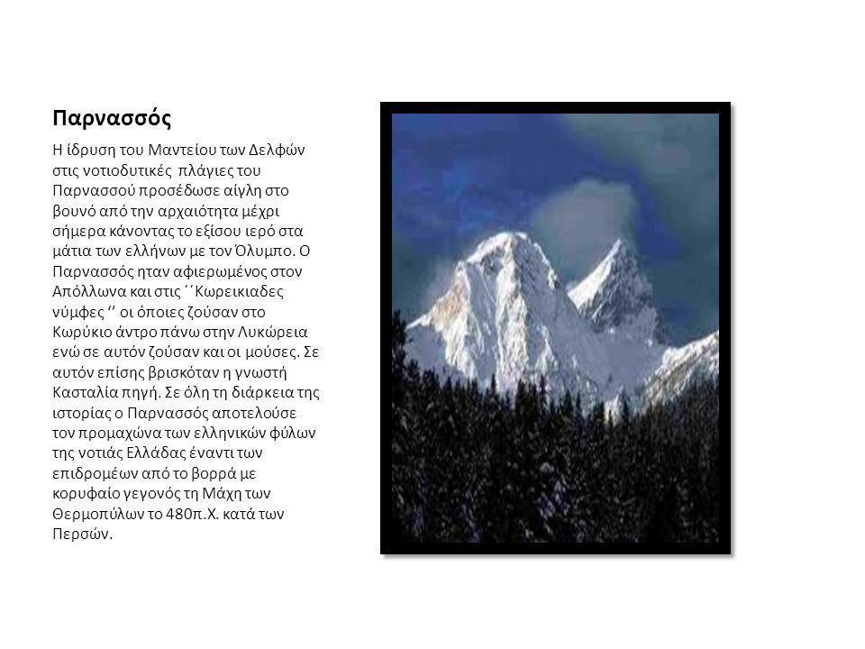 Παρνασσός Η ίδρυση του Μαντείου των Δελφών στις νοτιοδυτικές πλάγιες του Παρνασσού προσέδωσε αίγλη στο βουνό από την αρχαιότητα μέχρι σήμερα κάνοντας