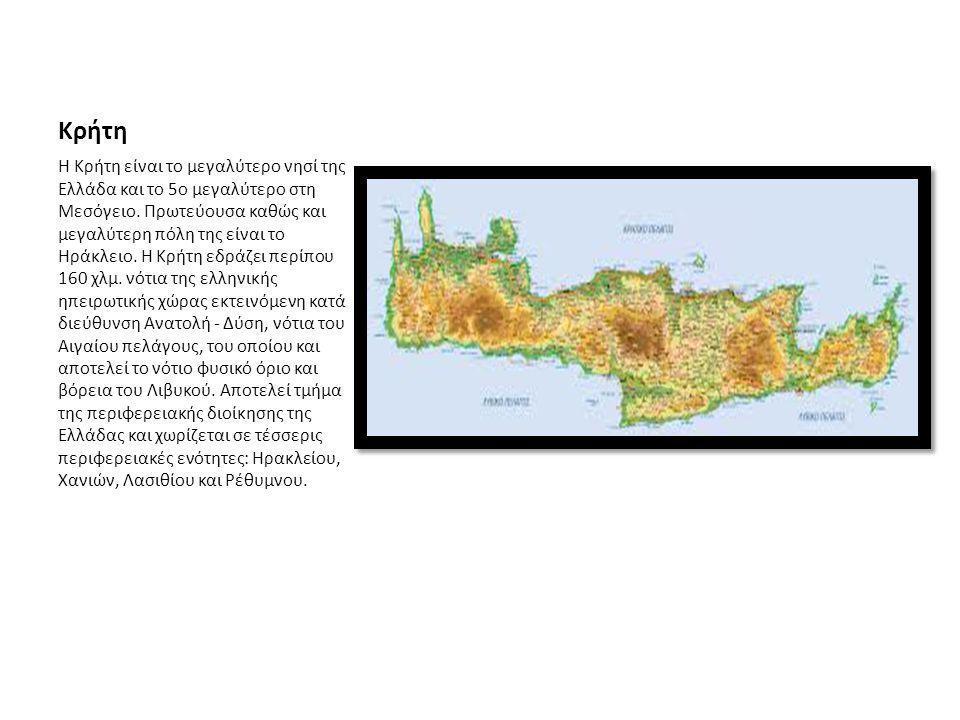 Κρήτη Η Κρήτη είναι το μεγαλύτερο νησί της Ελλάδα και το 5ο μεγαλύτερο στη Μεσόγειο. Πρωτεύουσα καθώς και μεγαλύτερη πόλη της είναι το Ηράκλειο. Η Κρή