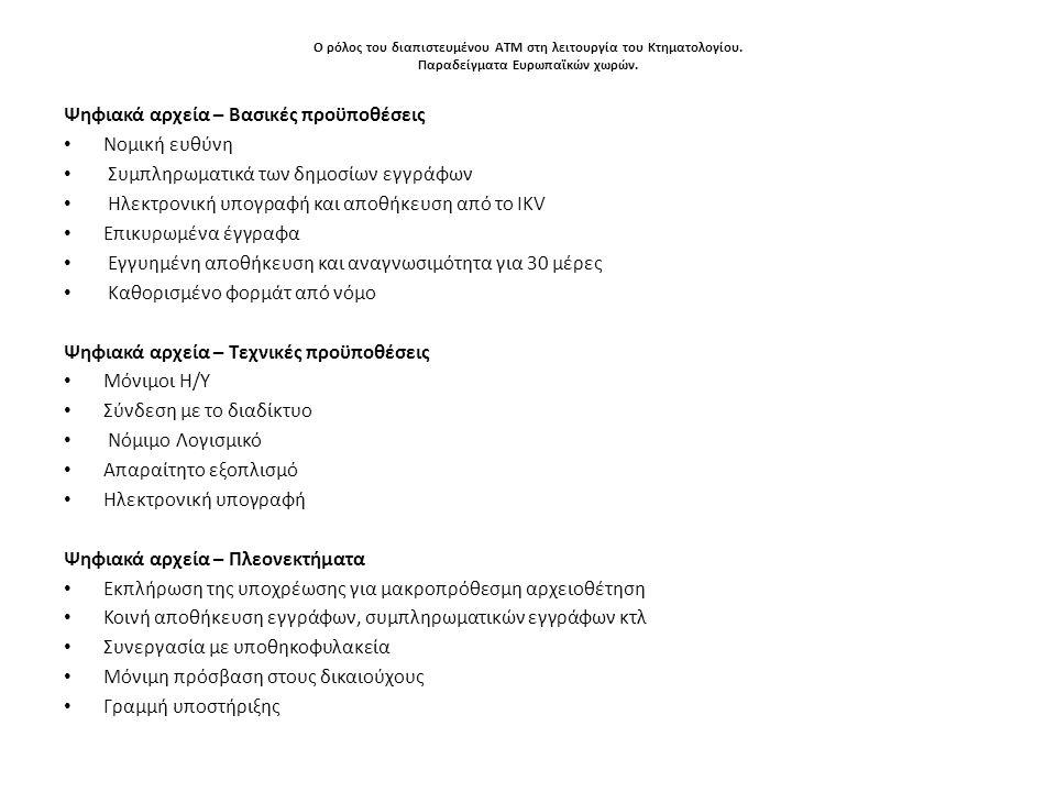 Ο ρόλος του διαπιστευμένου ΑΤΜ στη λειτουργία του Κτηματολογίου. Παραδείγματα Ευρωπαϊκών χωρών. Ψηφιακά αρχεία – Βασικές προϋποθέσεις Νομική ευθύνη Συ