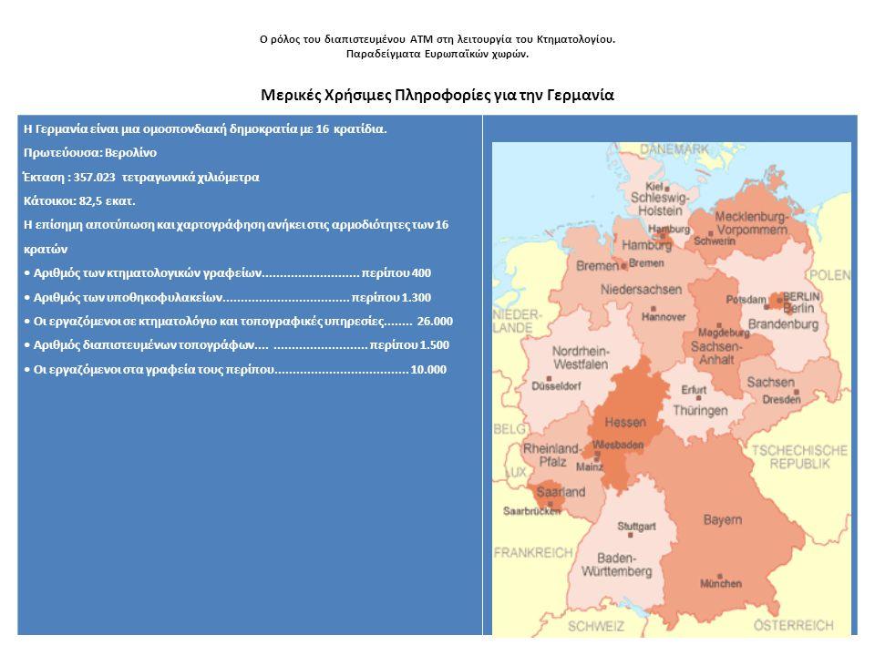 Ο ρόλος του διαπιστευμένου ΑΤΜ στη λειτουργία του Κτηματολογίου. Παραδείγματα Ευρωπαϊκών χωρών. Μερικές Χρήσιμες Πληροφορίες για την Γερμανία Η Γερμαν