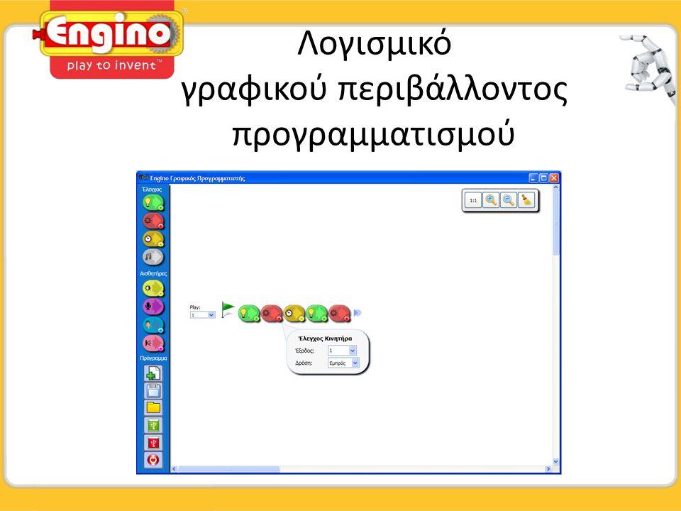Λογισμικό γραφικού περιβάλλοντος προγραμματισμού
