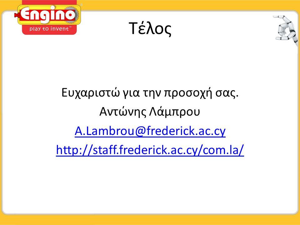 Τέλος Ευχαριστώ για την προσοχή σας. Αντώνης Λάμπρου A.Lambrou@frederick.ac.cy http://staff.frederick.ac.cy/com.la/