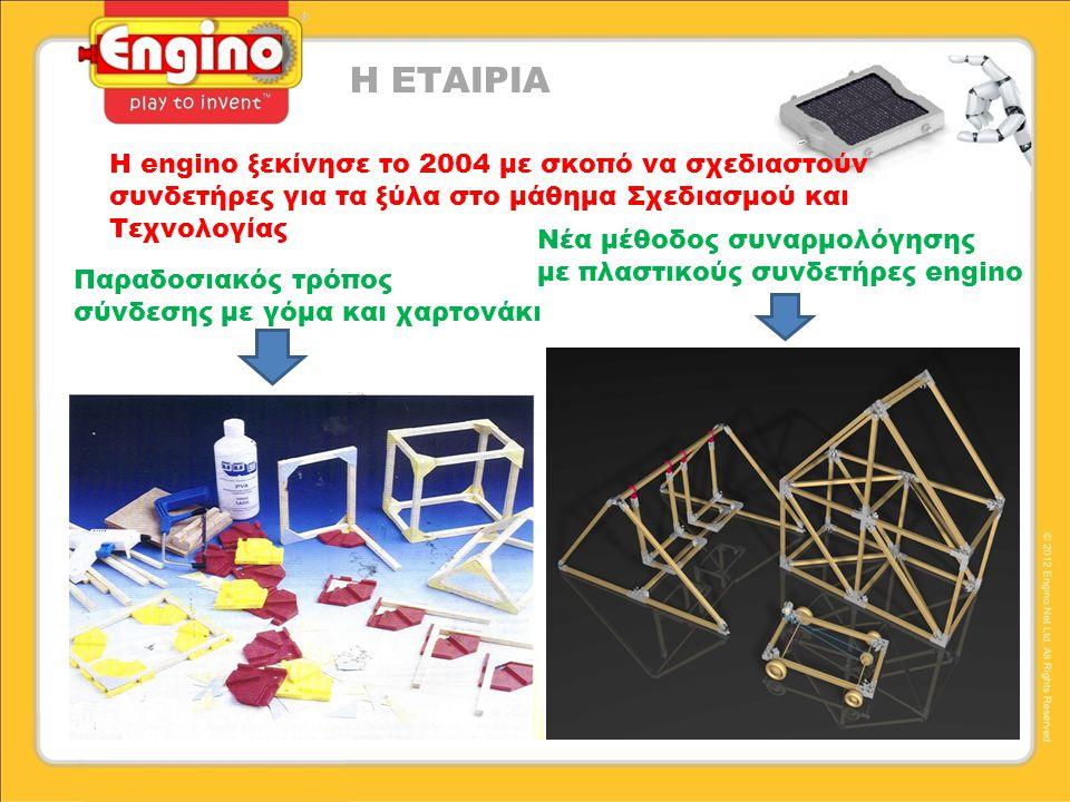 Η ΕΤΑΙΡΙΑ Η engino ξεκίνησε το 2004 με σκοπό να σχεδιαστούν συνδετήρες για τα ξύλα στο μάθημα Σχεδιασμού και Τεχνολογίας Παραδοσιακός τρόπος σύνδεσης με γόμα και χαρτονάκι Νέα μέθοδος συναρμολόγησης με πλαστικούς συνδετήρες engino