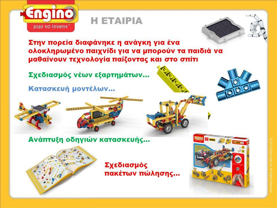 Η ΕΤΑΙΡΙΑ Στην πορεία διαφάνηκε η ανάγκη για ένα ολοκληρωμένο παιχνίδι για να μπορούν τα παιδιά να μαθαίνουν τεχνολογία παίζοντας και στο σπίτι Σχεδιασμός πακέτων πώλησης… Σχεδιασμός νέων εξαρτημάτων… Κατασκευή μοντέλων… Ανάπτυξη οδηγιών κατασκευής…