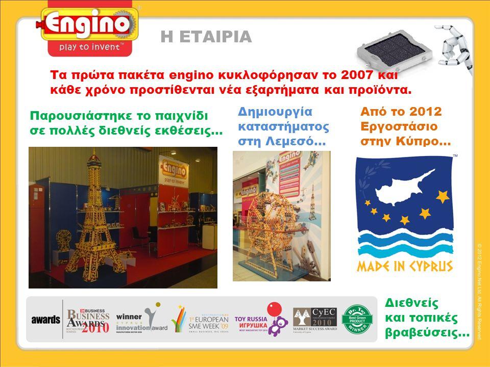 Η ΕΤΑΙΡΙΑ Τα πρώτα πακέτα engino κυκλοφόρησαν το 2007 και κάθε χρόνο προστίθενται νέα εξαρτήματα και προϊόντα.