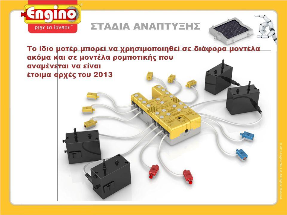 ΣΤΑΔΙΑ ΑΝΑΠΤΥΞΗΣ Το ίδιο μοτέρ μπορεί να χρησιμοποιηθεί σε διάφορα μοντέλα ακόμα και σε μοντέλα ρομποτικής που αναμένεται να είναι έτοιμα αρχές του 2013