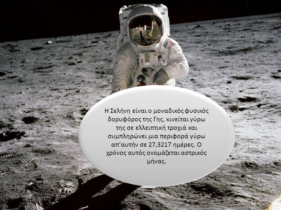 Η Σελήνη είναι ο μοναδικός φυσικός δορυφόρος της Γης, κινείται γύρω της σε ελλειπτική τροχιά και συμπληρώνει μια περιφορά γύρω απ'αυτήν σε 27,3217 ημέρες.