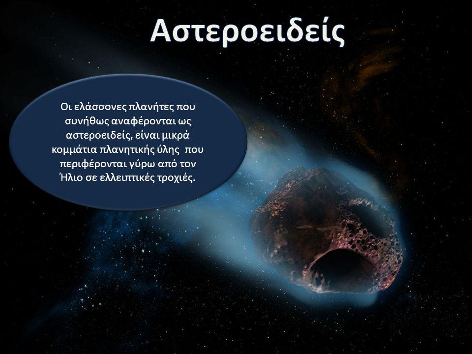 Οι ελάσσονες πλανήτες που συνήθως αναφέρονται ως αστεροειδείς, είναι μικρά κομμάτια πλανητικής ύλης που περιφέρονται γύρω από τον Ήλιο σε ελλειπτικές τροχιές.