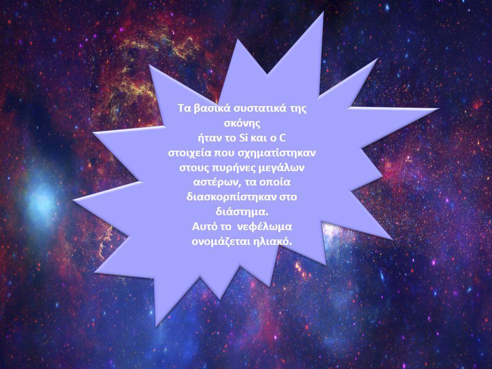 Τα βασικά συστατικά της σκόνης ήταν το Si και ο C στοιχεία που σχηματίστηκαν στους πυρήνες μεγάλων αστέρων, τα οποία διασκορπίστηκαν στο διάστημα.