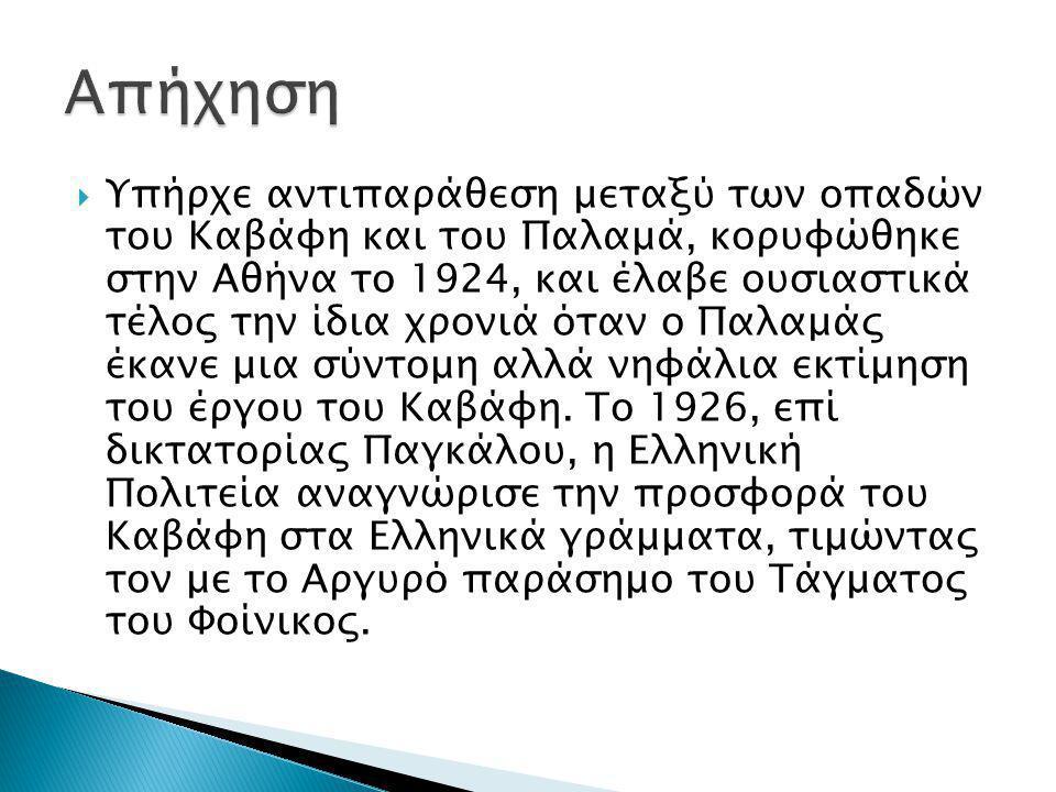  Υπήρχε αντιπαράθεση μεταξύ των οπαδών του Kαβάφη και του Παλαμά, κορυφώθηκε στην Aθήνα το 1924, και έλαβε ουσιαστικά τέλος την ίδια χρονιά όταν ο Πα
