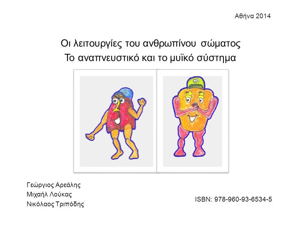 Οι λειτουργίες του ανθρωπίνου σώματος Το αναπνευστικό και το μυϊκό σύστημα Συγγραφείς Γεώργιος Αρεάλης, Ορθοπαιδικός Μιχαήλ Λούκας, Ορθοπαιδικός Νικόλαος Τριπόδης, Σχολικός Σύμβουλος Φυσικής Αγωγής Συνεργασία Γεωργία Νικολαΐδου, Αναισθησιολόγος Επιμέλεια κειμένου Άννα Αρεάλη, Φιλόλογος- Αρχαιολόγος Εικονογράφηση, επεξεργασία εικόνας Γεώργιος Αρεάλης, Ορθοπαιδικός Στη μνήμη των γονέων μου Χρήστο Στ.