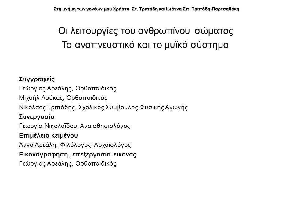 Οι λειτουργίες του ανθρωπίνου σώματος Το αναπνευστικό και το μυϊκό σύστημα Συγγραφείς Γεώργιος Αρεάλης, Ορθοπαιδικός Μιχαήλ Λούκας, Ορθοπαιδικός Νικόλ