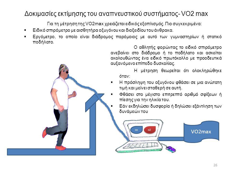 Δοκιμασίες εκτίμησης του αναπνευστικού συστήματος- VO2 max Για τη μέτρηση της VO2max χρειάζεται ειδικός εξοπλισμός. Πιο συγκεκριμένα:  Ειδικό σπιρόμε