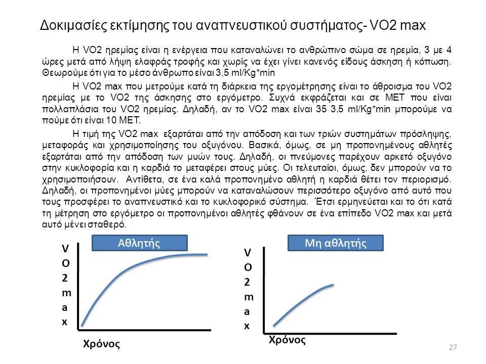 Δοκιμασίες εκτίμησης του αναπνευστικού συστήματος- VO2 max H VO2 ηρεμίας είναι η ενέργεια που καταναλώνει το ανθρώπινο σώμα σε ηρεμία, 3 με 4 ώρες μετ