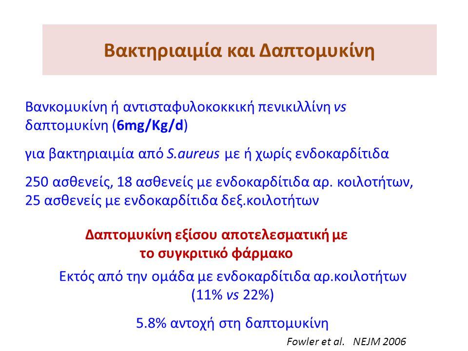 Βακτηριαιμία και Δαπτομυκίνη Βανκομυκίνη ή αντισταφυλοκοκκική πενικιλλίνη vs δαπτομυκίνη (6mg/Kg/d) για βακτηριαιμία από S.aureus με ή χωρίς ενδοκαρδί
